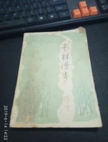 书林漫步       陈原作,一版一印1962年版