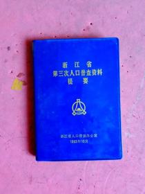1983年 浙江省第三次人口普查资料提要
