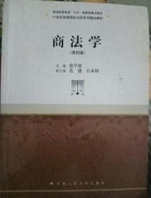 商法学(第四版)/21世纪高等院校法学系列精品教材