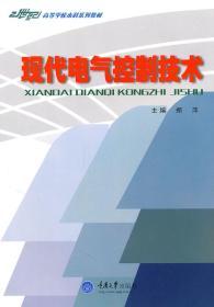 21世纪高等学校本科系列教材:现代电气控制技术 正版 郑萍   9787562424475