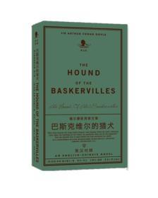 福尔摩斯探案全集——巴斯克维尔的猎犬(第三版)