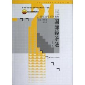 21世纪法学系列教材:经济法(第4版) 正版 郭寿康,赵秀文  9787300165318