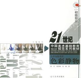 21世纪中国美术基础教育规范系列教材色彩初级教程:色彩静物 正版 陈兵著  9787531435747