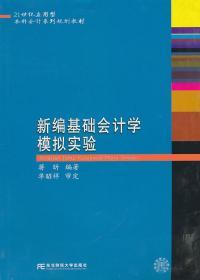 21世纪应用型本科会计系列规划教材:新编基础会计学模拟实验 正版 蒋昕  9787565400018