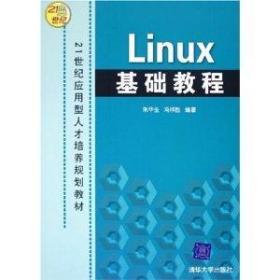 21世纪应用型人才培养规划教材:Linux基础教程 正版 朱华生,冯祥胜  9787302116806