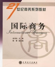 21世纪商务系列教材:商务 正版 金润圭    9787542916440