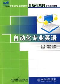 21世纪全国高等院校自动化系列实用规划教材:自动化专业英语 正版 李国厚,王春阳    9787503844089