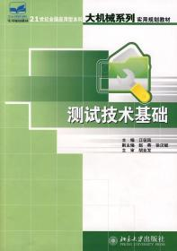 21世纪全国应用型本科大机械系列实用规划教材:测试技术基础 正版 江征风    9787301114865