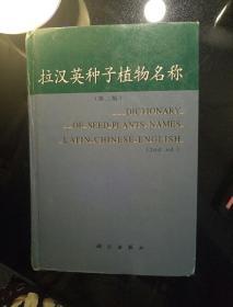 拉汉英种子植物名称(第2版)