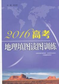 2013高考地理填图读图训练 正版 薛光辉   9787544018937