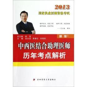 2013国家执业医师资格考试:中西医结合助理医师历年考点解析 正版 赵永辰   9787566202994
