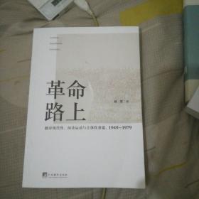 革命路上:翻译现代性、阅读运动与主体性重建(1949-1979)【16开】