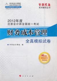 2012年度注册会计师全国统一考试:财务成本管理全真模拟试卷 正版 中华会计网校著  9787010097664