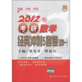 2012年考研数学经典冲刺5套卷:数学(1) 正版 黄先开,曹显兵  9787300146874