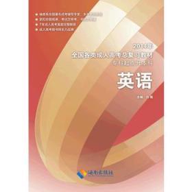 2012年全国各类高考总复习教材(专科起点升本科):英语 正版 白薇等  9787544323673