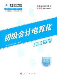 2012年会计从业资格考试梦想成真系列辅导丛书:初级会计电算化应试指南 正版 中华会计网校著  9787010097060