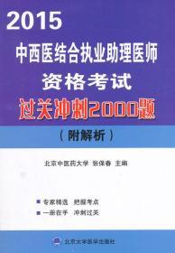 2012中西医结合执业助理医师资格考试过关冲刺2000题(附解析) 正版 张保春   9787811162714