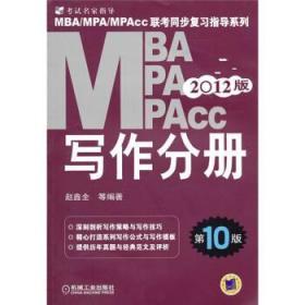 2012MBAMPAMPAcc联考同步复习指导系列:写作分册(0版) 正版 赵鑫全 等  9787111338116