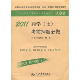 2011药学(士)考前押题必做 正版 吕竹芬,杨帆  9787509142424
