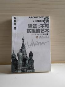 建筑:不可抗拒的艺术( 下册):天·地·人·建筑