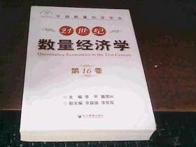 21世纪数量经济学  第16卷