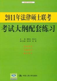 2011年法律硕士联考考试大纲配套练习(适用于非法学) 正版 曾宪义,韩大元   9787300127125