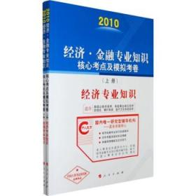 2010经济:金融专业知识核心考点模拟考卷(套装共2册) 正版 经济金融专业知识教材组  9787010079240