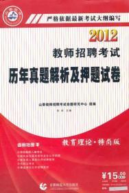 2010教师招聘考试历年真题解析及押题试卷:教育理论(通用版) 正版 张军   9787811199543