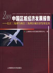 2009中国区域经济发展报告:长江三角洲与珠江三角洲区域经济发展比较 正版 上海财经大学区域经济研究中心   9787564205065