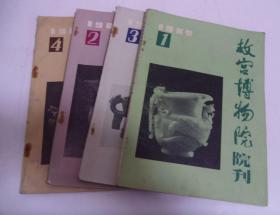 故宫博物院院刊(1982年全1,2,3,4期)