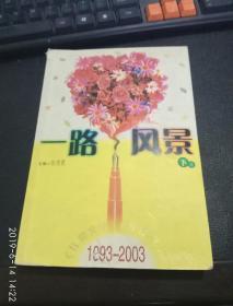 一路风景:《儿童文学》十年精华本(1993-2003)