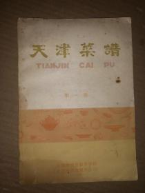天津菜谱 第一册