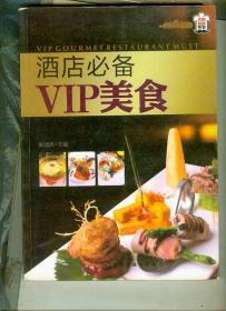时尚美食馆.大厨必备系列:酒店必备VIP美食