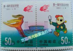 邮票 1993上海第一届东亚运动会 全套2枚 1993-6 J