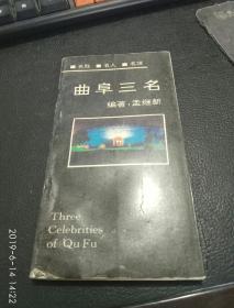 曲阜三名——名胜.名人.名馔,1992-05年版