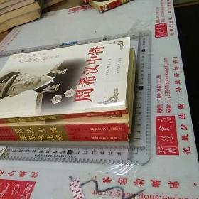 【军事类】中国人民解放军大将传记丛书:王树声大将