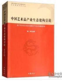 【拍前咨询】 中国艺术品产业生态建构引论基于平台化艺术品交易模式产业生态建构研究    9E23a