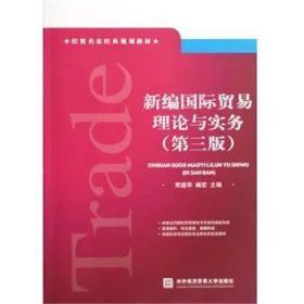 经贸名家经典规划教材:新编国际贸易理论与实务(第3版)