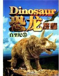 恐龙探秘 5