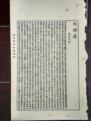 《温文节公文集补遗》(含行状、族谱等)卞孝萱先生旧藏