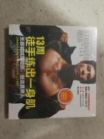 13周练出一身肌:无器械减脂增肌,塑造真男人