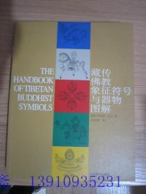 藏传佛教象征符号与器物图解