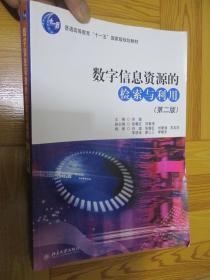 数字信息资源的检索与利用(第二版) 【肖珑 签名赠本】  16