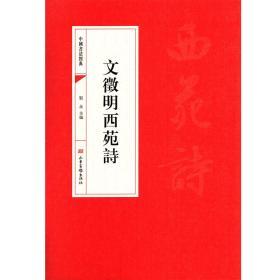 中国书法经典:文征明西苑诗