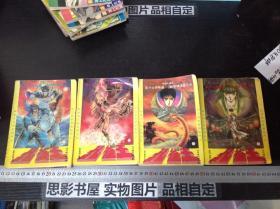 孔雀王【第6.7.8.9册合售】