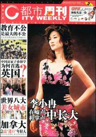 杂志型报纸-2004年9月《都市周刊》第32期