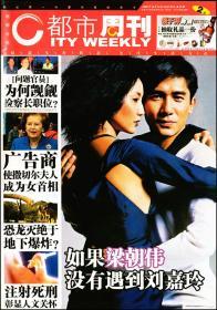 杂志型报纸-2004年10月《都市周刊》第33期