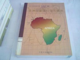 正版旧书  非洲国家现行货币图册