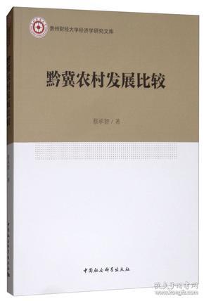 黔冀农村发展比较
