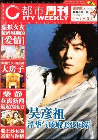 杂志型报纸-2004年10月《都市周刊》第34期
